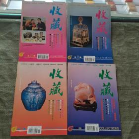 收藏1994  9.10.11.12(总第21-24)4本合售