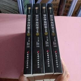 福尔摩斯探案全集共四册(插图典藏版全四册)