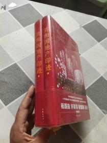 共和国地产印迹(套装共2册)