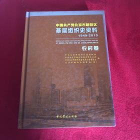 中国共产党北京市朝阳区基层组织史资料1949-2010农村卷