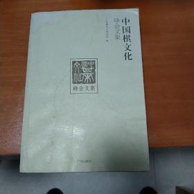 中国棋文化峰会文集