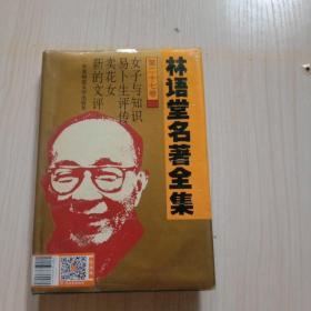 林语堂名著全集27(精装)