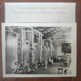 1982年,黑龙江阿城糖厂制糖车间,入选中国工业遗产保护名录