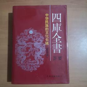 四库全书荟要(5卷本)第四卷