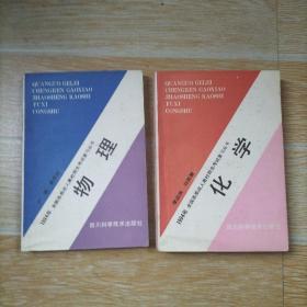 1994年全国各类成人高校招生考试复习丛书 化学 物理 两本合售