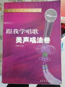 跟我学系列:跟我学唱歌美声唱法卷(修订版)