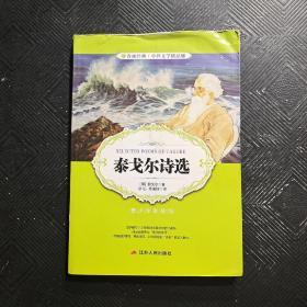 中外文学精品廊(青少年彩绘版)泰戈尔诗选