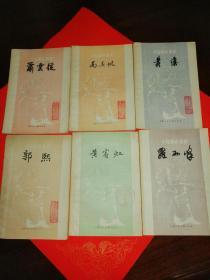 中国画家丛书 6本(罗两峰、黄宾虹、郭熙、黄慎、高其佩、萧云从)