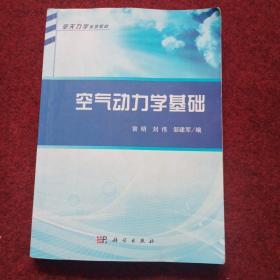 空天力学系列教材:空气动力学基础