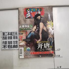 古今传奇.武侠杂志2009 年 3 月下 半月版