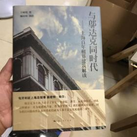 与邬达克同时代:上海百年租界建筑解读