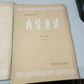 内经选读第1.2分册【中医刊授丛书】N2668
