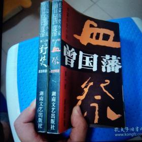 长篇历史小说曾国藩(第一,二部)