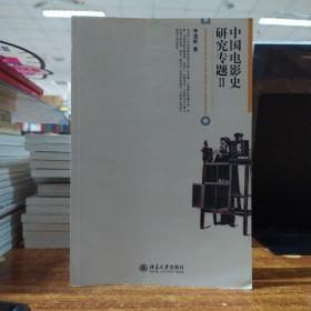 中国电影史研究专题2