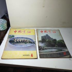 中国烹饪1985年  2+4  (两本合售)