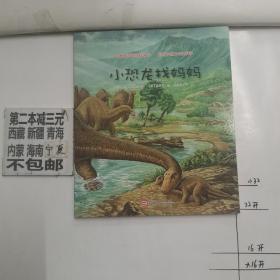 蒲公英科学绘本系列26;小恐龙找妈妈