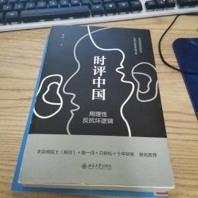 时评中国:用理性反抗坏逻辑