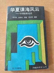 华夏谍海风云-中国情报史话