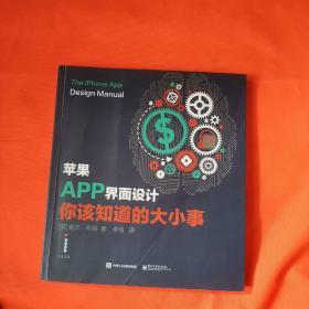 苹果APP界面设计,你该知道的大小事(全彩)