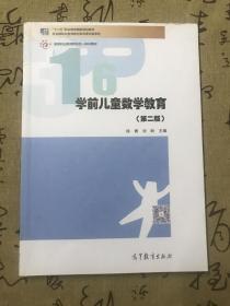 学前儿童数学教育(第二版)