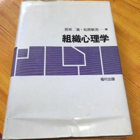 组织心理学。日文原版作者签名