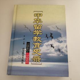 中华留学教育史录:1840-1949