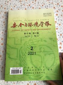 安全与环境学报 第21卷 第2期 2021