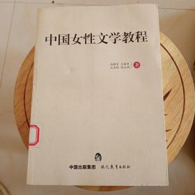 中国女性文学教程(馆藏书)