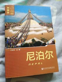 尼泊尔(第二版)
