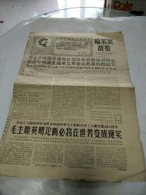 哈尔滨战报1968年9月19号