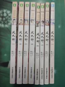 意林轻文库绘梦古风系列 凤九卿1-8(8册合售)