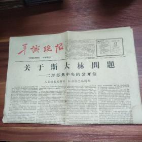 羊城晚报--1963年9月13日-文革报