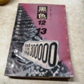 黑色12·13:南京大屠杀最新揭秘