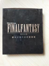 最终幻想珍藏纪念特辑 带碟片