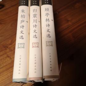 顾亭林朱柏庐归震川诗文选(全3册)
