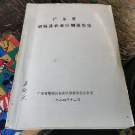 广东省增城县农业区划报告集