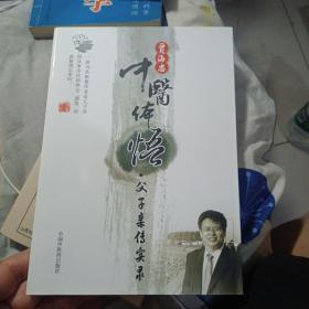 贾海忠中医体悟:父子亲传实录
