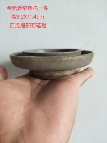金元老窑盏托一个