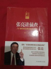 张亮讲侦查/检察名师精品讲堂
