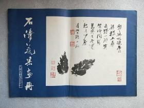 石涛蔬果画册