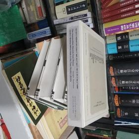 北京温都尔王府蒙古文书信抄本