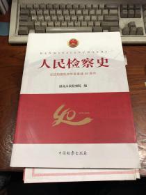 人民检察史:纪念检察机关恢复重建40周年