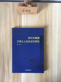 明代中晚期江南士人社会交往研究