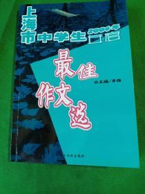 2006年上海市中学生年度最佳作文选