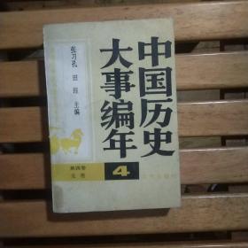 中国历史大事编年 4 (第四卷 元明)