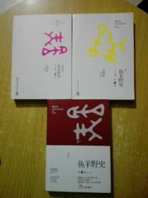 鱼羊野史·(2.3.5卷)(3本合售)