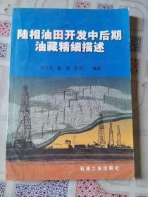 陆相油田开发中后期油藏精细描述