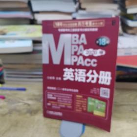 2020专硕联考机工版紫皮书分册系列教材 考研英语二 英语分册 第18版(全新赠送50小时老蒋精讲视频) (MBA、MPA、MPAcc等所有专业学位英语二考生)