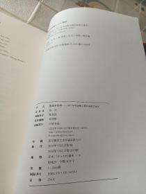 德纳罗密档—1877年中国海关筹印邮票之秘辛