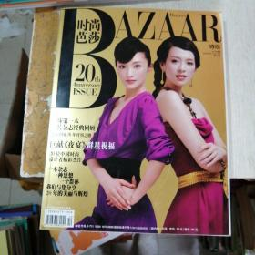 《时尚芭莎》20周年珍藏版(封面周迅章子怡)